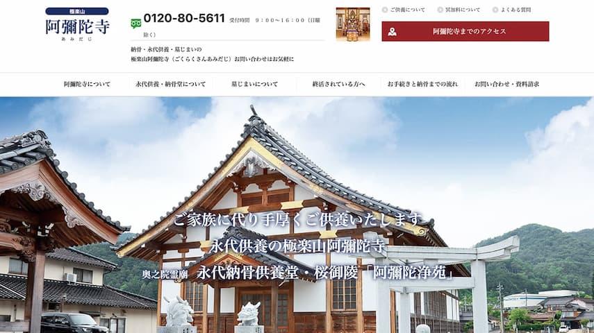 極楽山 阿彌陀寺